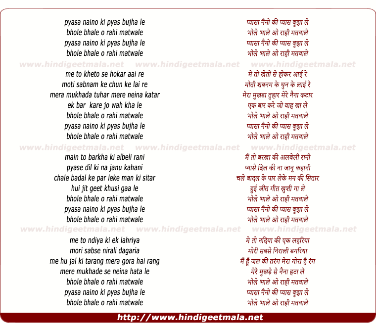 lyrics of song Pyase Naino Ki Pyas Bujha De