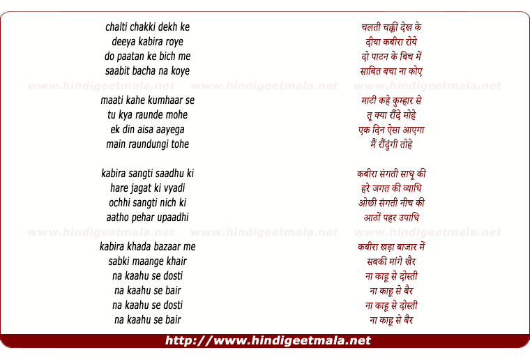 lyrics of song Chalti Chakki Dekh Ke