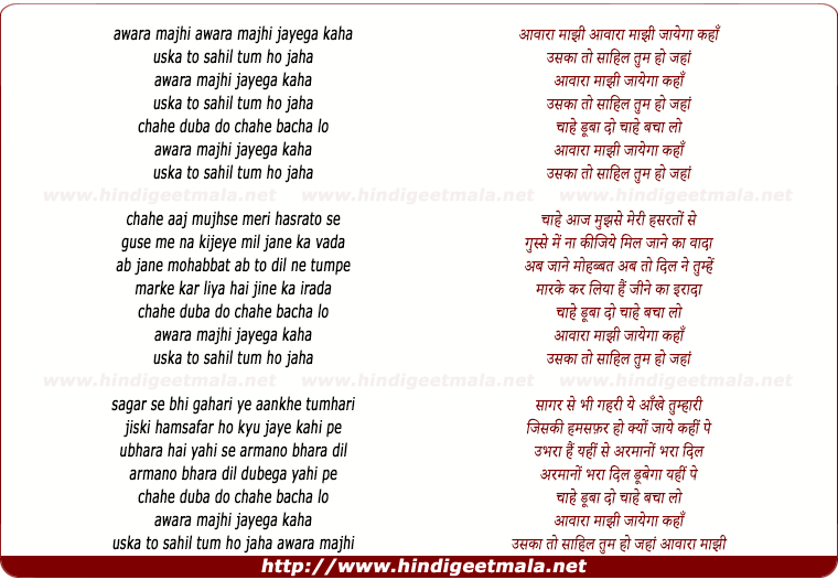 lyrics of song Awara Majhi Awara Majhi Jayega Kaha