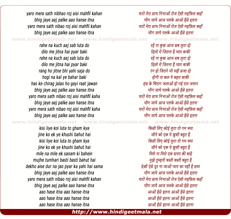 lyrics of song Yaaro Mera Saath Nibhao