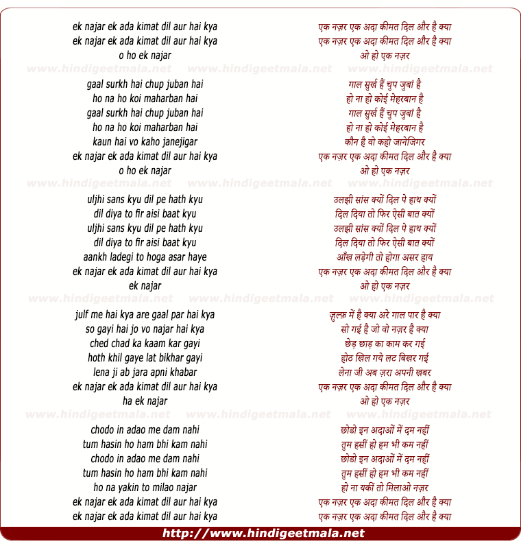 lyrics of song Ek Nazar Ek Ada