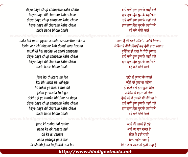 lyrics of song Daye Baye Chhup Chhupa Ke Kaha Chale