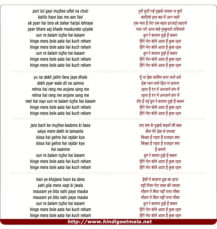 lyrics of song Puri Lut Gayi Mujhse Ulfat Na Chute