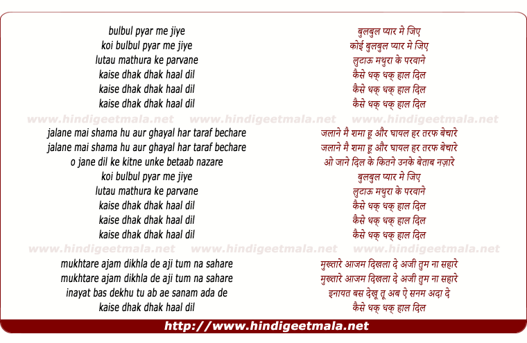 lyrics of song Bulbul Pyar Me Jiye