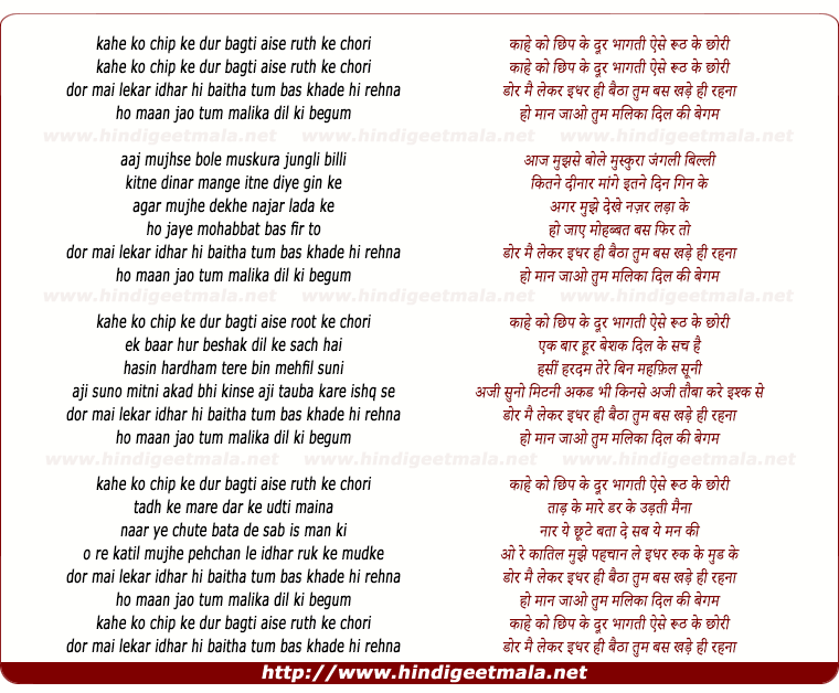 lyrics of song Kahe Ko Chhip Ke Door Bhagti Aise Root Ke Chori