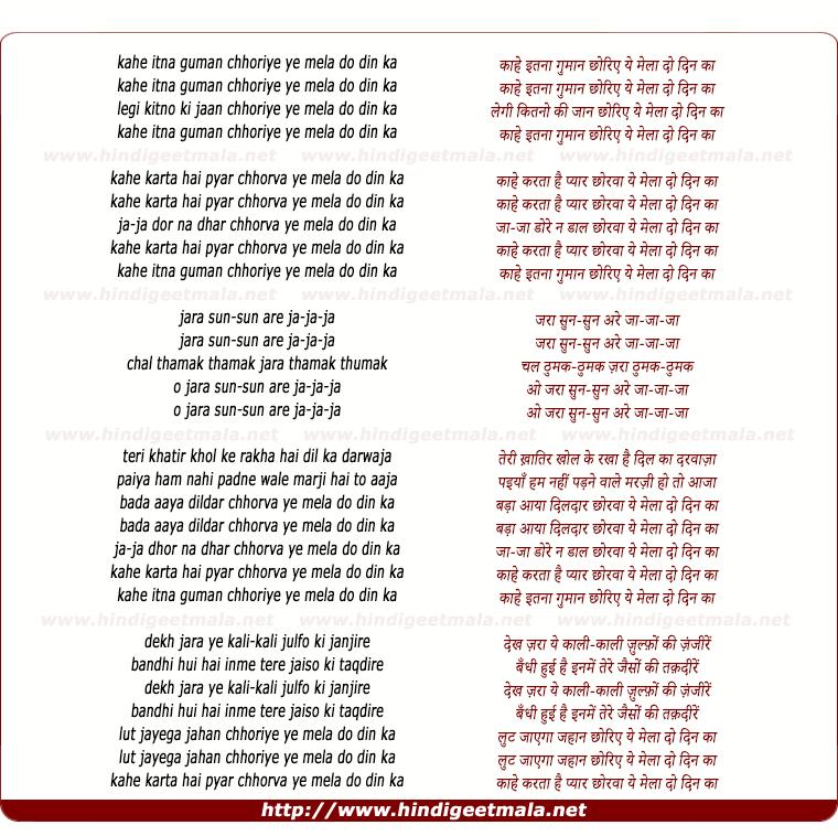 lyrics of song Kaahe Itna Guman Chhoriye