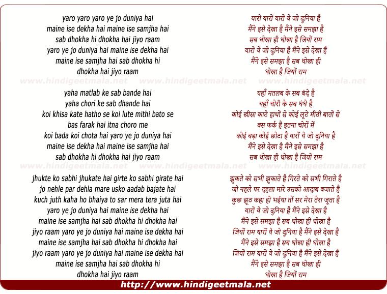 lyrics of song Yaro Ye Jo Duniya Hai