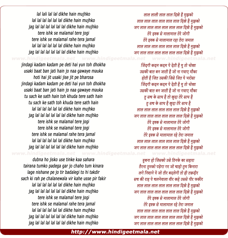 lyrics of song Jag Lal Lal Lal Lal (Version 3)