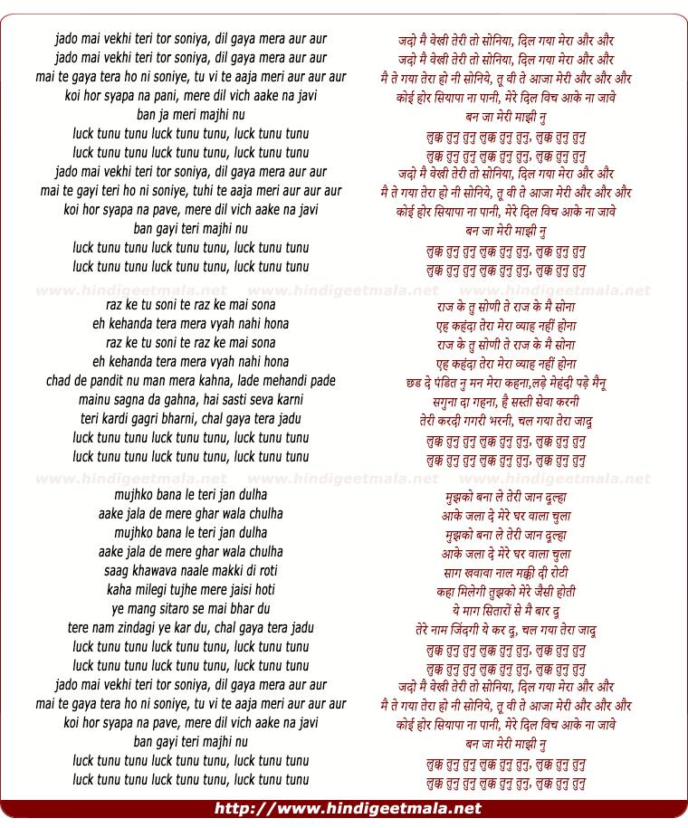 lyrics of song Lak Tunu Tunu