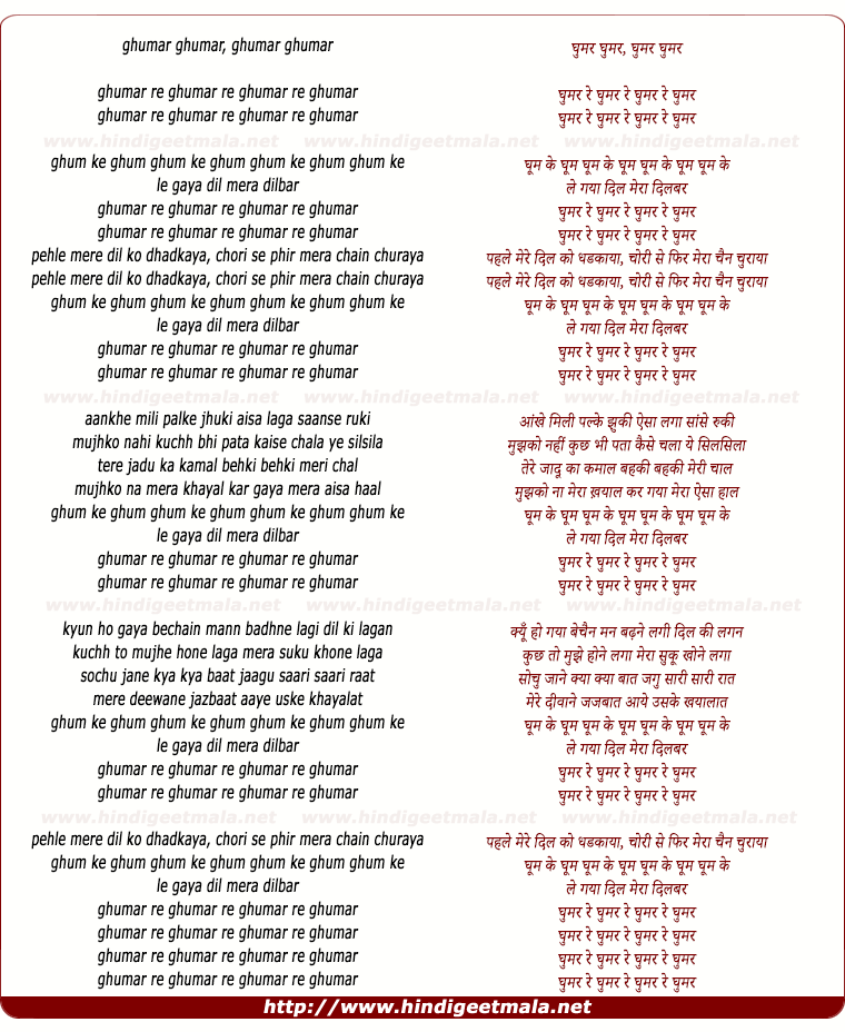 lyrics of song Ghoomar (Remix)