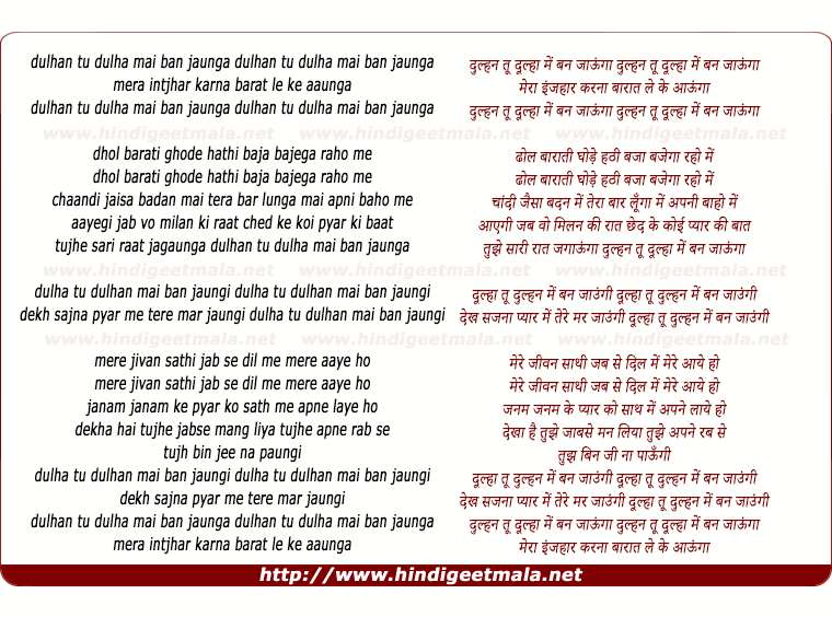 lyrics of song Dulhan Tu Dulha Mai