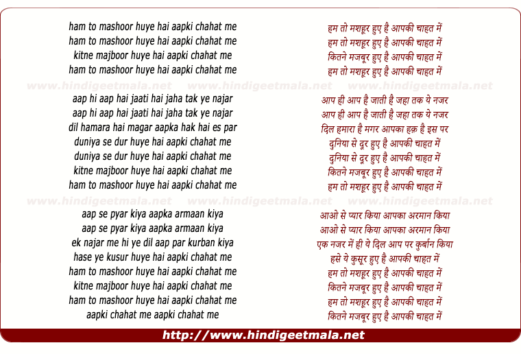 lyrics of song Hum To Mashoor Hue Hai