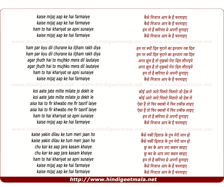 lyrics of song Kaise Mizaaj Aap Ke Hai