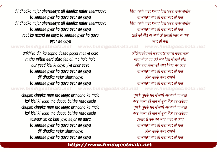 lyrics of song Tumhe Dekha Nazar Sharmaye