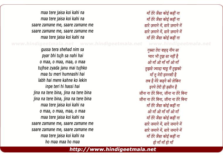 lyrics of song Maa Tere Jaisa (Remix)
