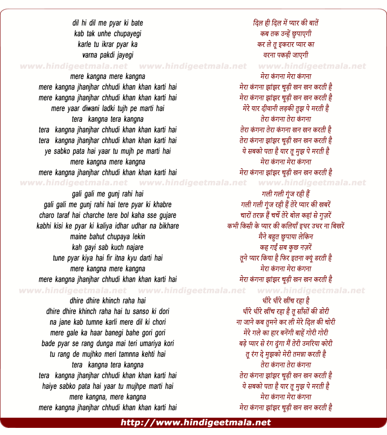 lyrics of song Mera Kangna Jhanjhar Chudi (Dil Hi Dil Me Pyar Ki Baate)
