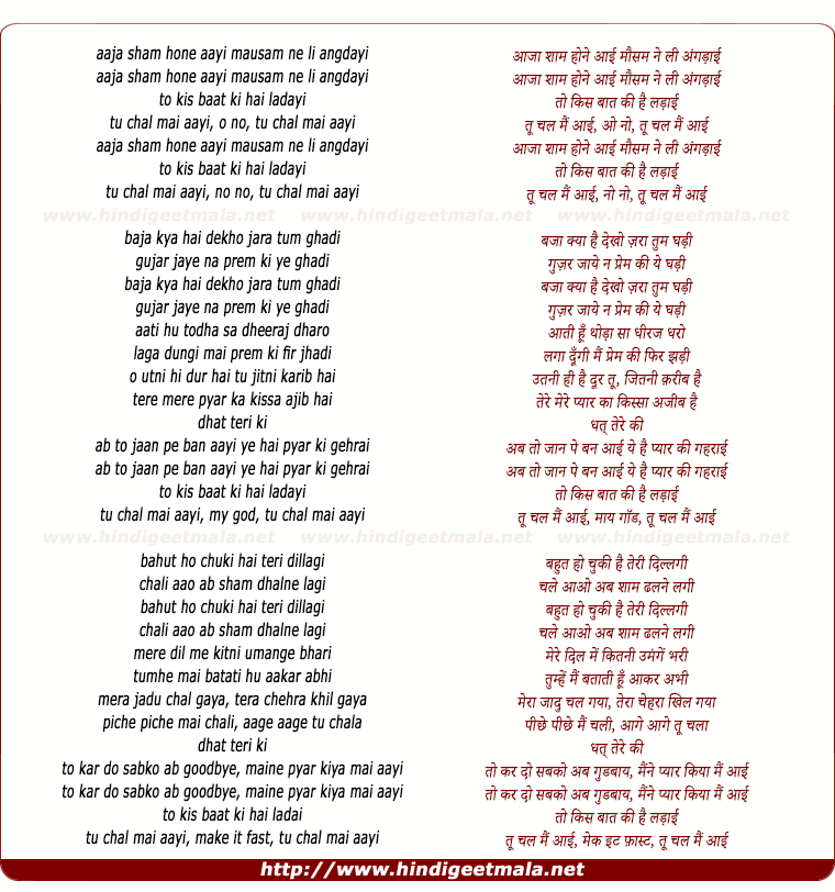 lyrics of song Aaja Shaam Hone Aayi Mausam Ne Li Angdai