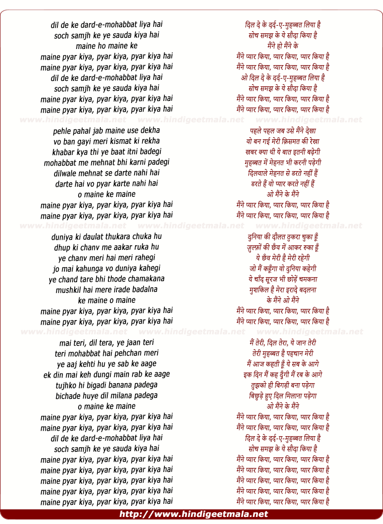 lyrics of song Maine Pyar Kiya Hai
