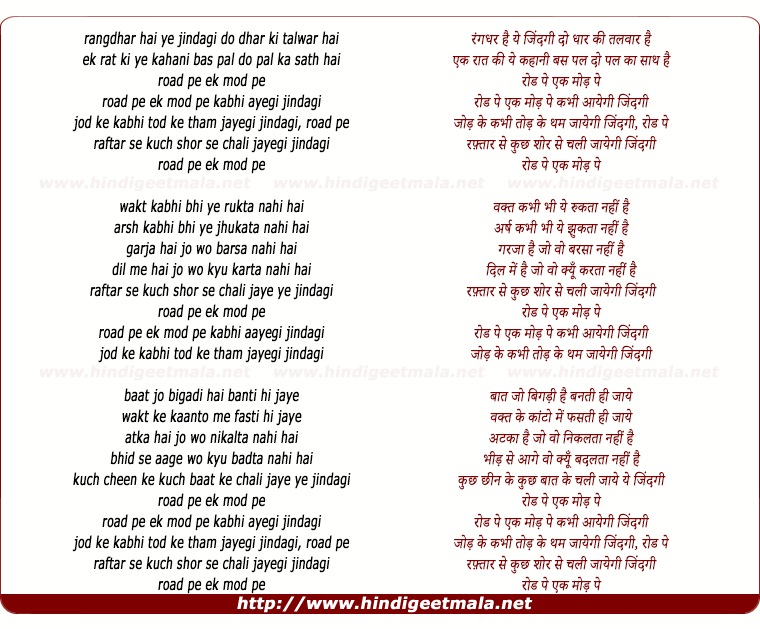 lyrics of song Road Pe (Remix)
