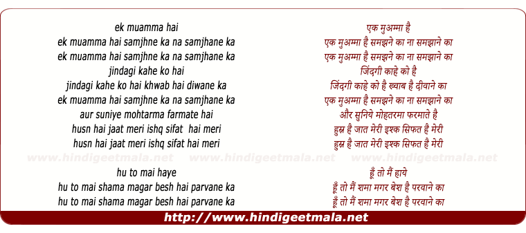 lyrics of song Ek Muamma Hai Smajhne Ka