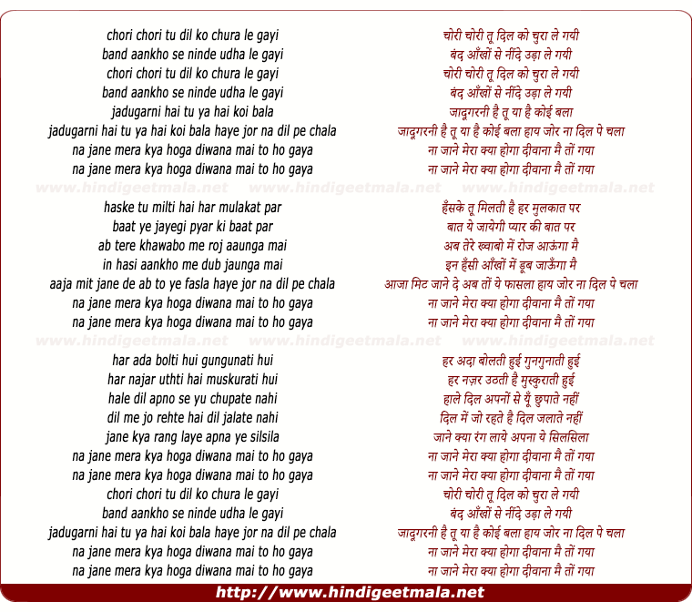 lyrics of song Na Jane Mera Kya Hoga