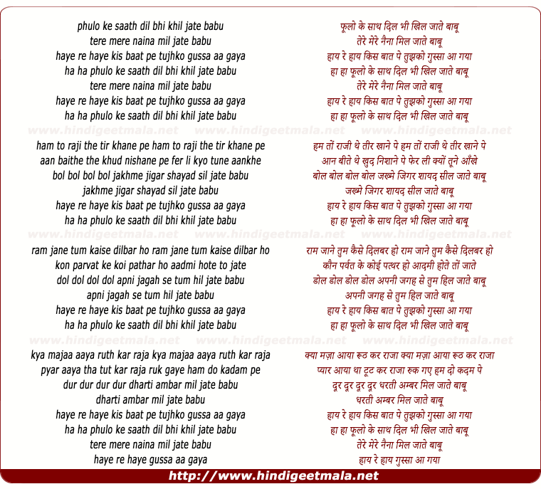 lyrics of song Phulo Ke Saath Dil Bhi Khil Jaate