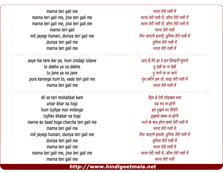 lyrics of song Marna Teri Gali Me Jina Teri Gali Me (Female)