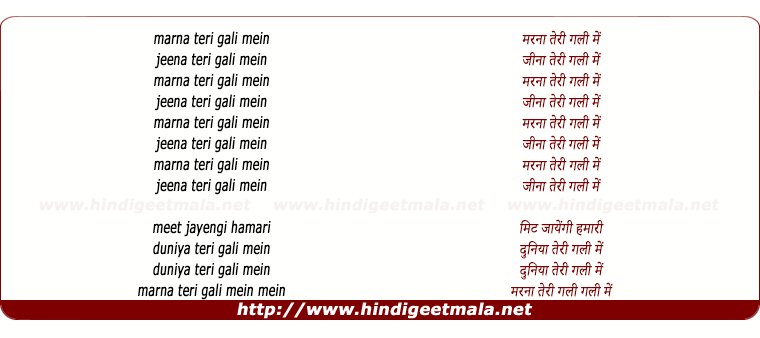 lyrics of song Marna Teri Gali Me Jina Teri Gali Me (Male)