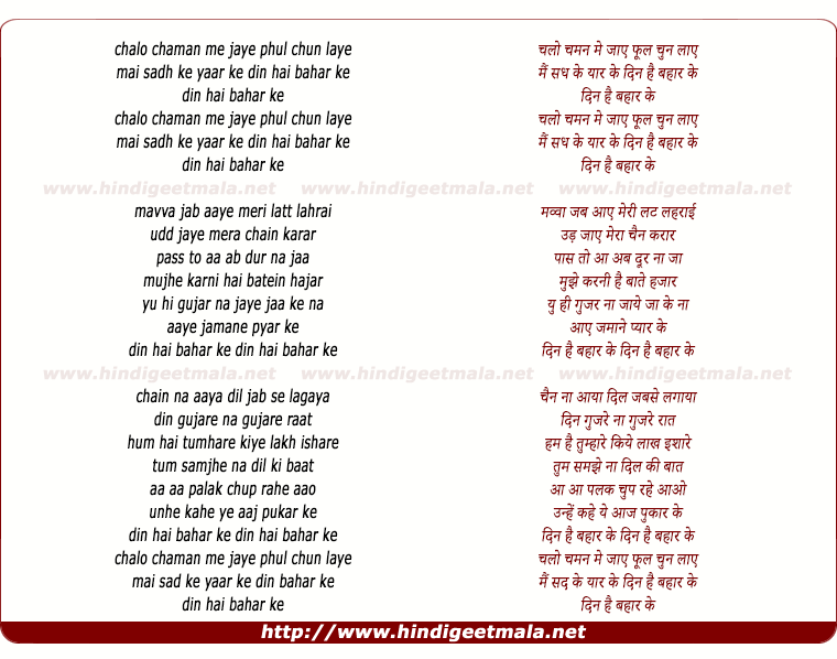 lyrics of song Chalo Chaman Me Jaye
