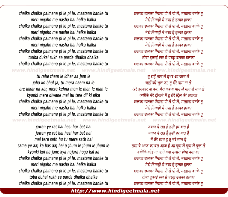 lyrics of song Chalka Chalka Paimana Pi Le