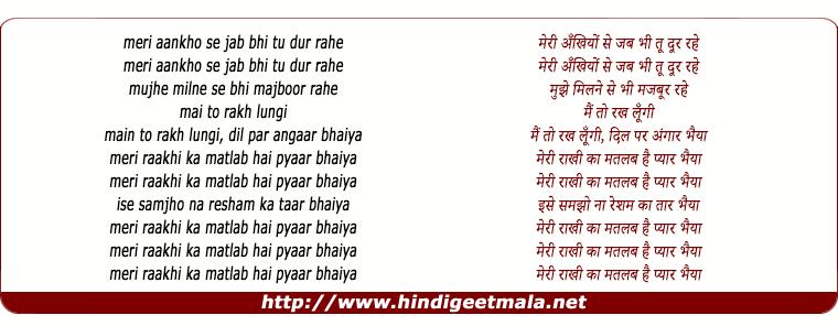 lyrics of song Ise Samjho Na Resham Ka Taar (Sad)