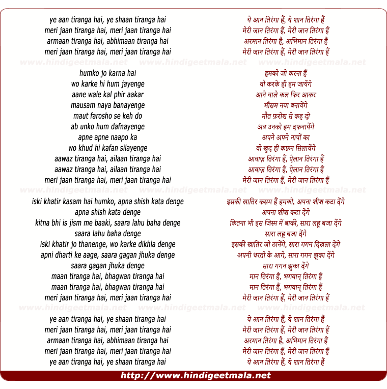 lyrics of song Ye Aan Tirangaa Hai (Version 2)