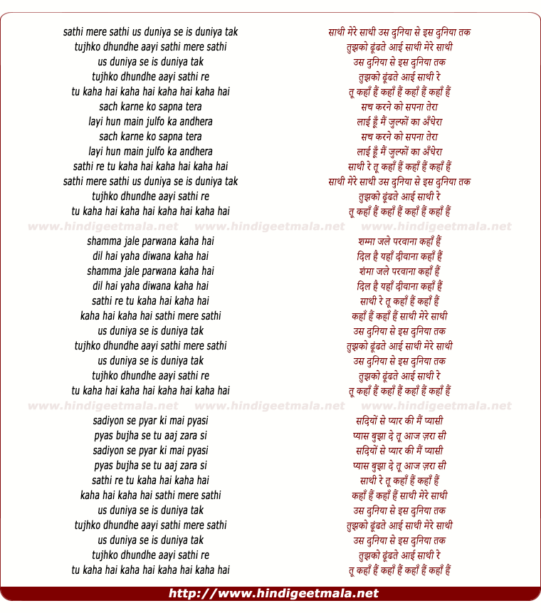lyrics of song sathi mere sathi us duniya se is duniya tak