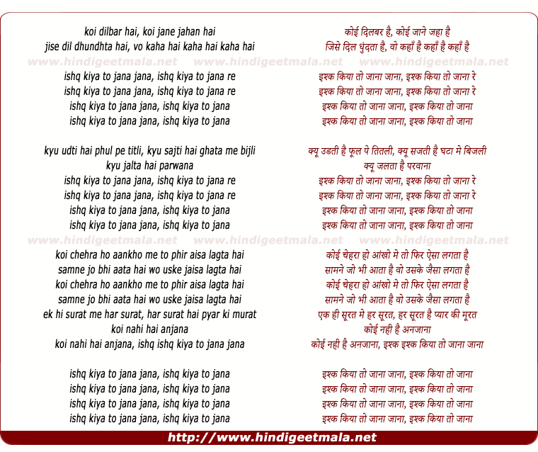 lyrics of song Ishq Kiya To Jana