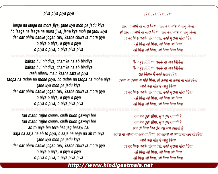 lyrics of song Lage Na Lage Na Mora Jiya (O Piya)