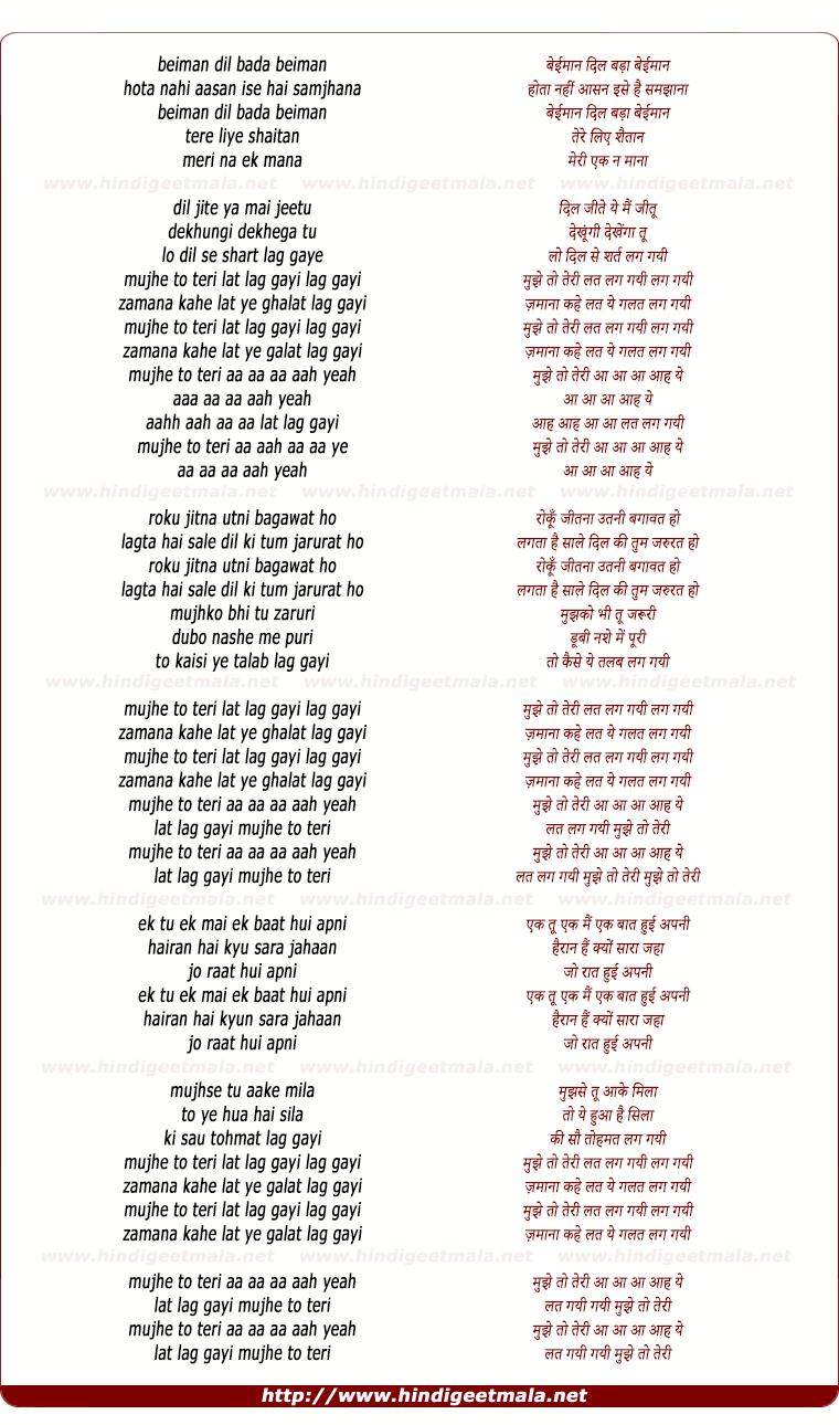 lyrics of song Mujhe To Teri Lat Lag Gayi Lag Gayi