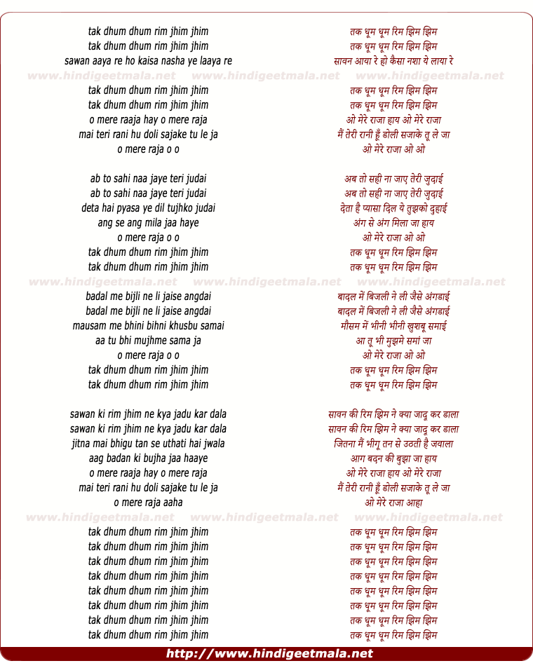 lyrics of song Tak Dhum Dhum