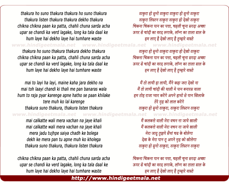 lyrics of song Thakura Ho Suna Thakura