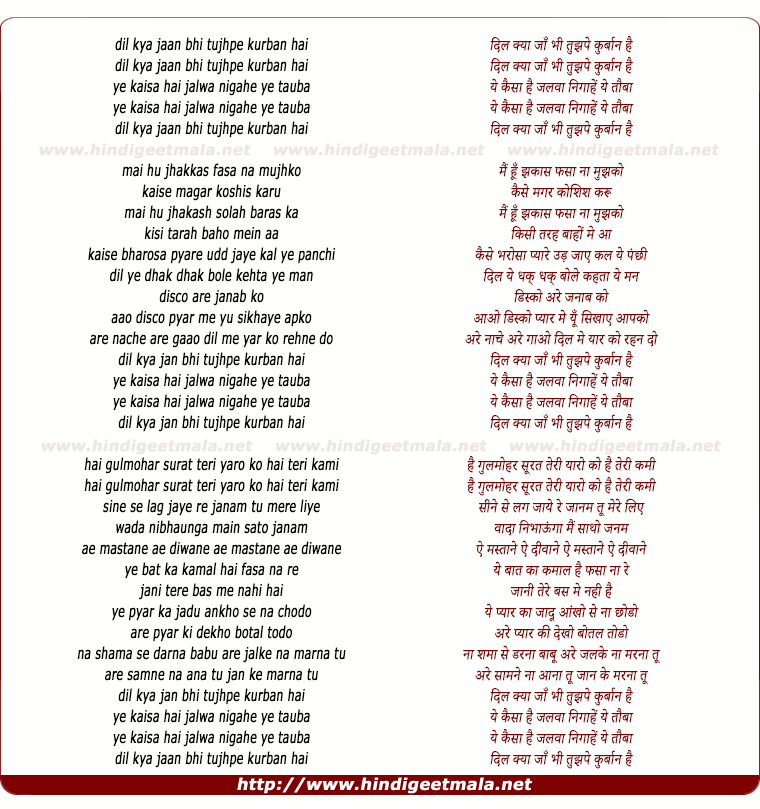 lyrics of song Dil Kya Jaan Bhi
