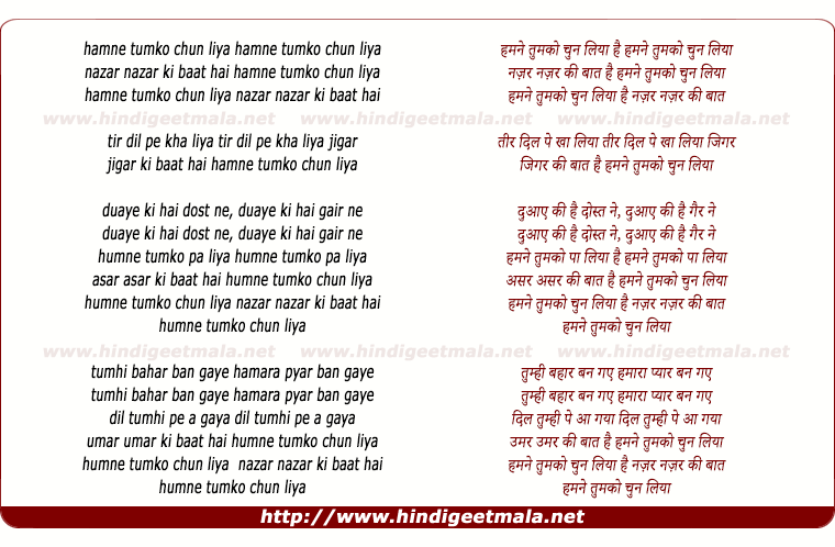 lyrics of song Humne Tumko Chun Liya