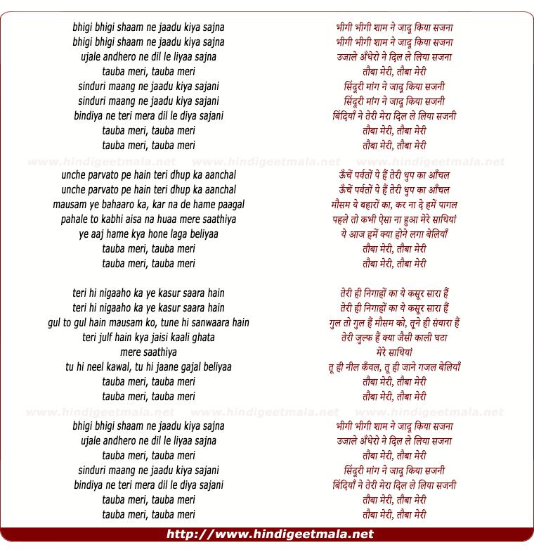 lyrics of song Bheegi Bheegi Shaam Ne Jadu Kiya