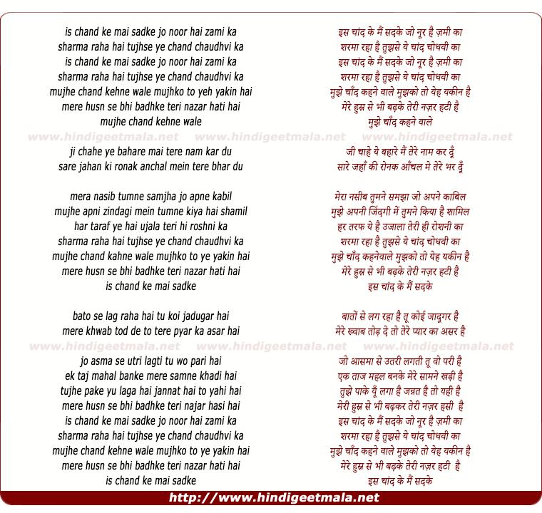 lyrics of song Iss Chand Ke Mai Sadke Jo Noor Hai Jami Ka