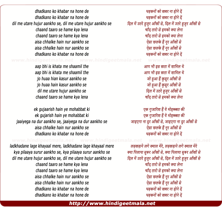 lyrics of song Dhadkano Ko Khabar Na Hone De