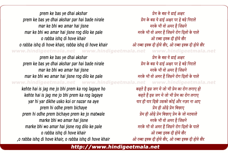 lyrics of song Prem Ke Bas Ye Dhai Akshar