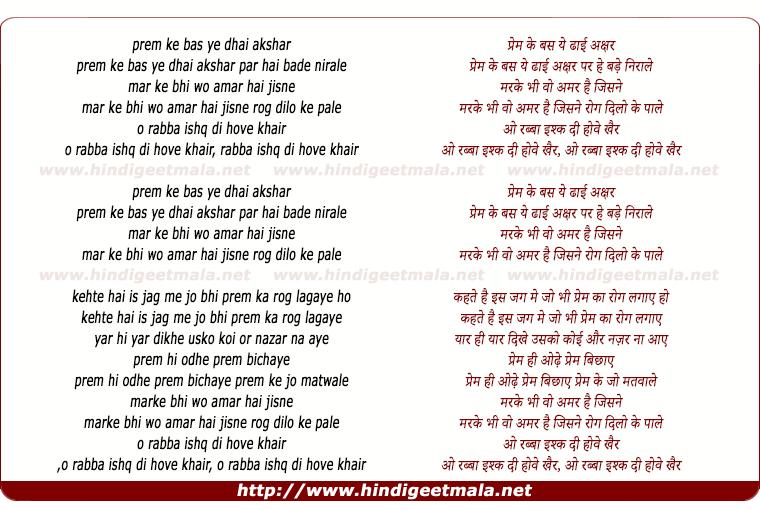 lyrics of song Prem Ke Bas Ye Dhai Akshar