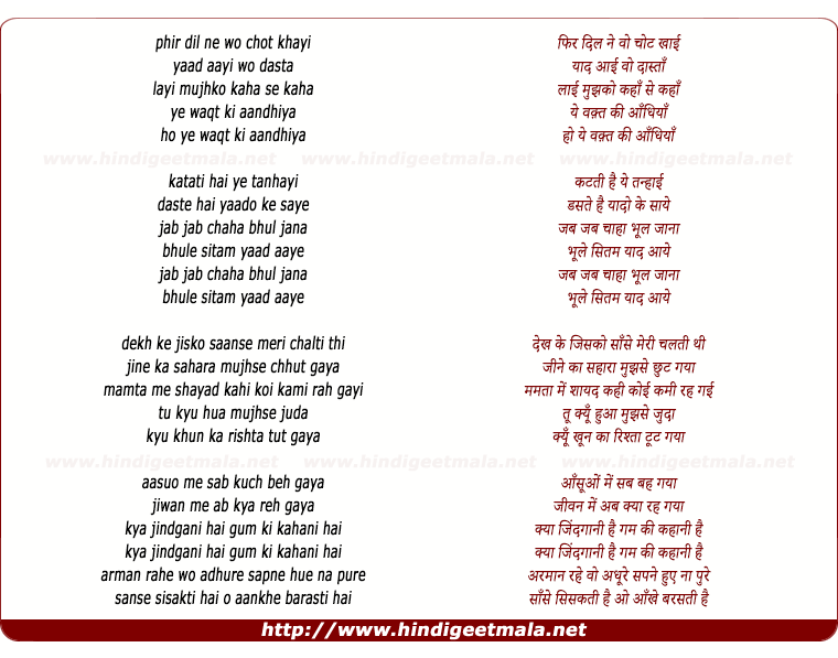 lyrics of song Phir Dil Ne Woh Chot Khayi