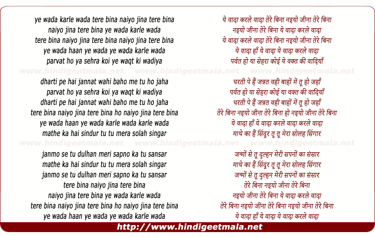 lyrics of song Ye Wada Karle Wada