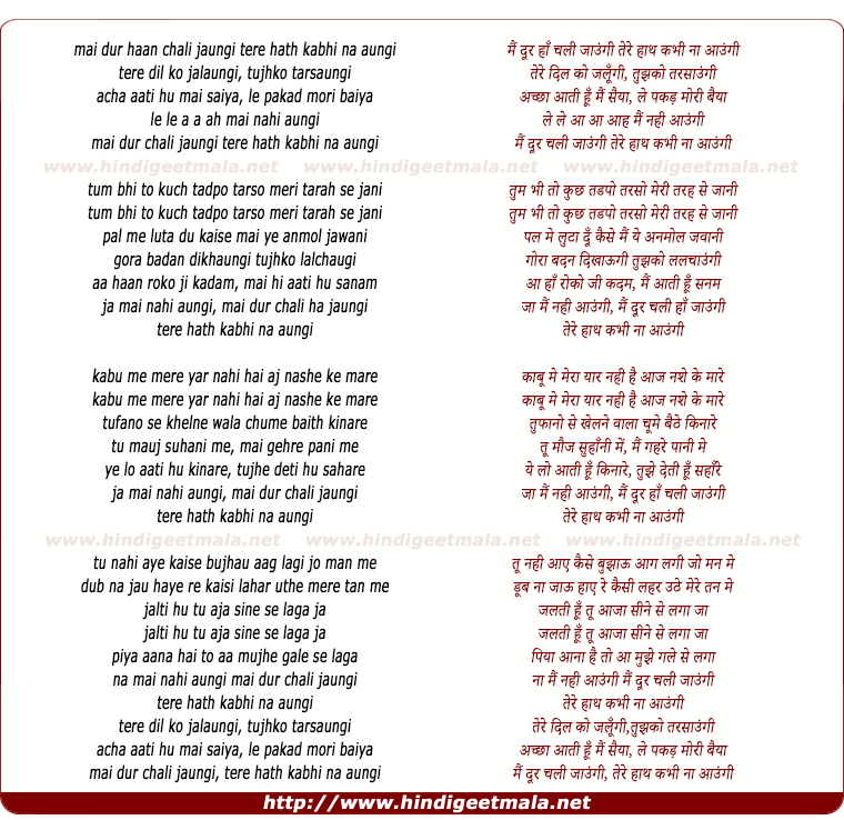 lyrics of song Mai Door Chali Jaungi