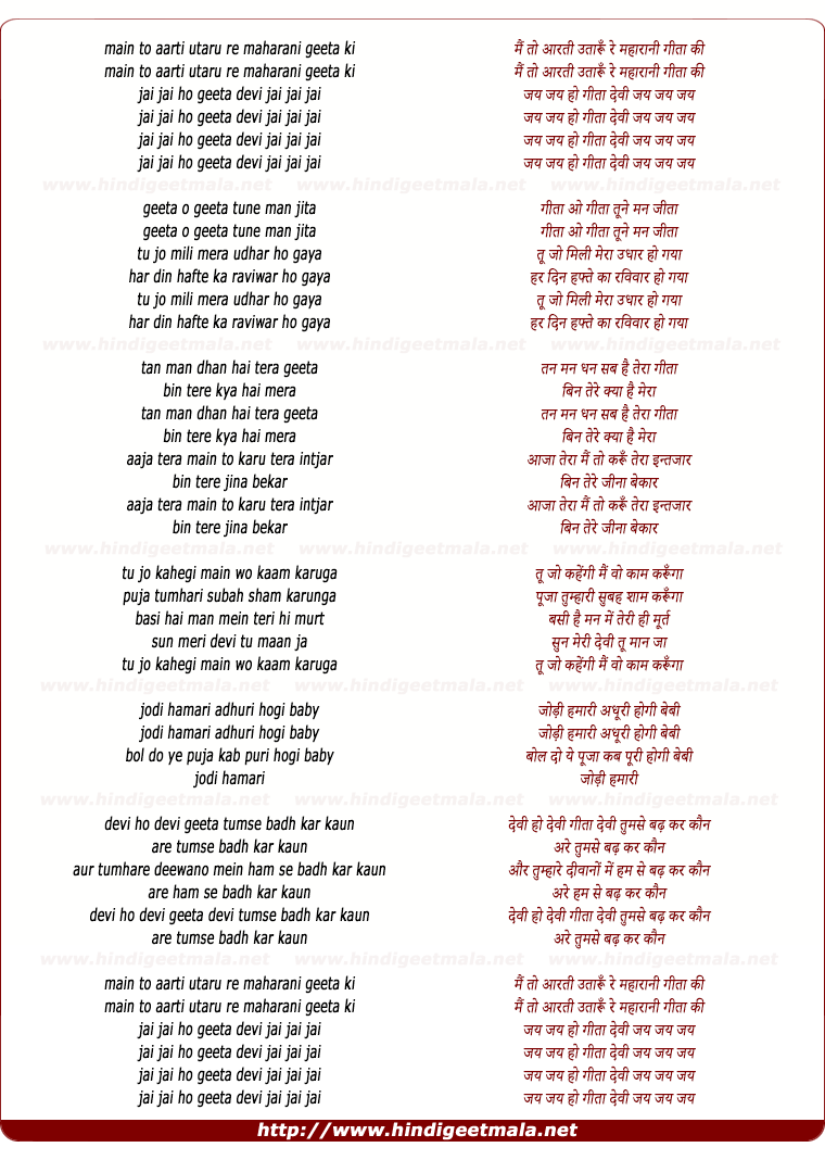 lyrics of song Mai To Aarti Utaru Re Maharani Geeta Ki