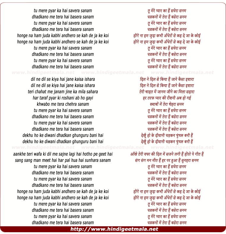 lyrics of song Tu Mere Pyar Ka Hai Savera Sanam